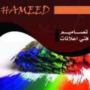 hameedadv's profile photo