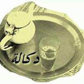 abdelwahedbyad_Casablanca-Settat_Libero/a_Uomo